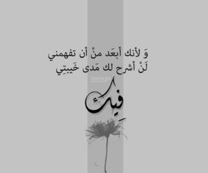 خواطر, كلمات, and مقتطفات image