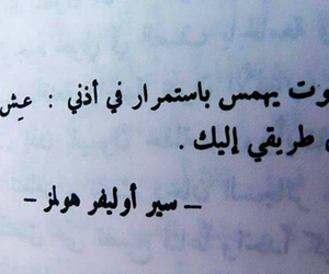 arabic, death, and quotes image