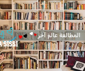arabic, arabs, and bibliotheque image