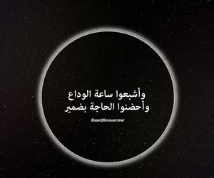 arabic, arabi, and ضمير image