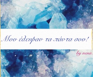 greek quote, by nena, and its a nena thing image