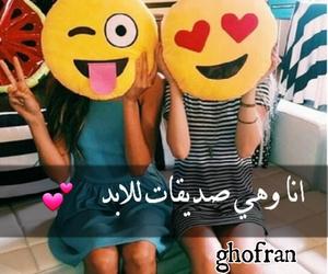 صديقات بنات عربي girl image