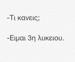 greek quotes, Πανελλήνιες 2016, and greek quoted image