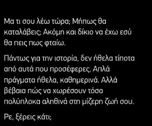 greek, posts, and greek quotes image