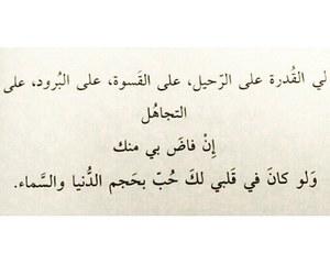 قلبي, عبارات, and رحيل image