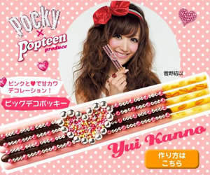 pocky and popteen image