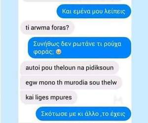 love, greek, and messages image