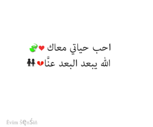 amour, love, and حُبْ image