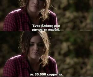 greek, quotes, and pll image