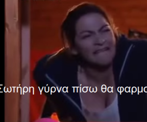 funny, mega, and greek quotes image