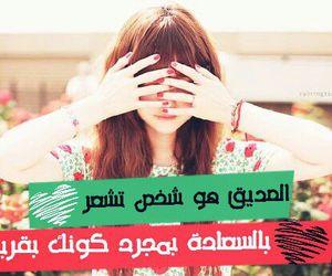 الصديق image