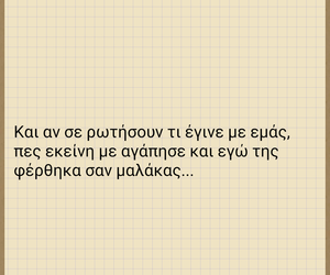 greek quotes, μαλάκας, and γρεεκ image