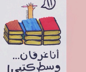 exams, عربي, and study image