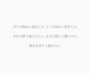 切ない, 恋愛, and 気持ち image