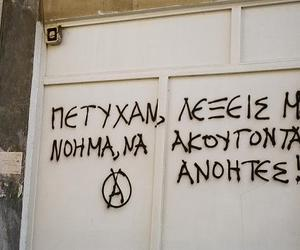 greek, greek quotes, and wall image