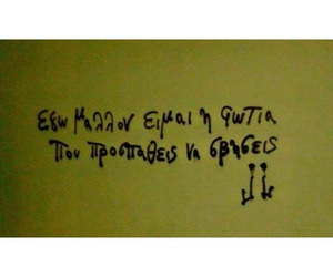greek, wallquotes, and greekquotes image