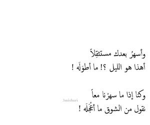 خواطر, السهر, and الشوق image