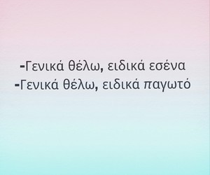 funny, greek, and ice cream image
