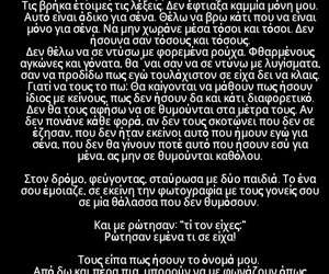 greek, quotes, and mpofiliou image