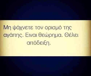 love, greek, and greek quotes image