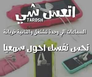تحشيش عراقي, السماعات, and اتعس شي image