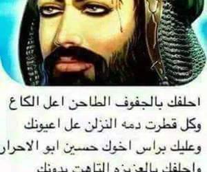 يا ابا الفضل العباس image
