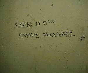 quotes, μαλάκας, and ελλήνικα image