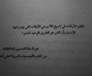 quotes, عربى, and ﻋﺮﺑﻲ image
