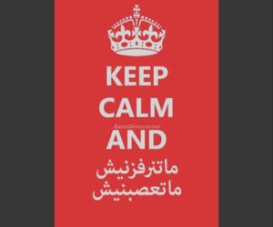 arabic, keep calm, and arabi image