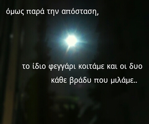 I Love You and greek quotes image