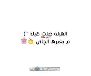 arab, arabic, and حروف image