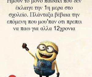 greek quotes, funny, and minions image