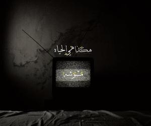 !!, حكمه, and حياه image