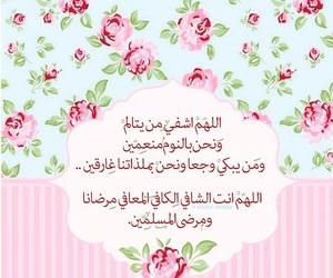 مسلم, فرج, and مريض image