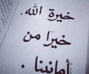 الله, اماني, and اُمنيه image