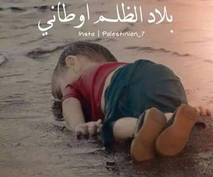 سوريا and بلادالضلم اوطاني image
