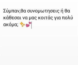 greek, quote, and ελλήνικα image