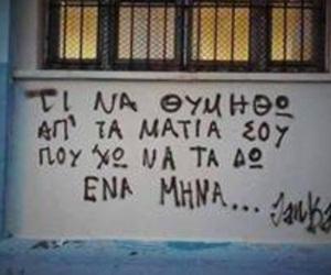 eyes, greek, and wall image