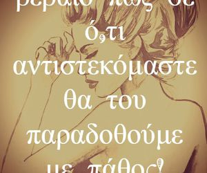 drawing, greek, and quotes image