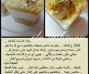 مطبخ, اكل, and طبخ image