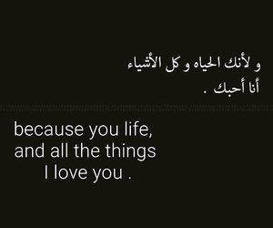 الحياة, حياتي, and عشقّ image