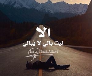 arab, pic, and tumblr image