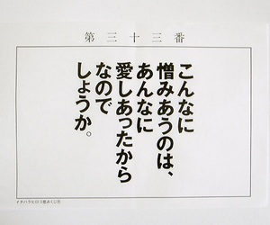 words, イチハラヒロコ, and white image