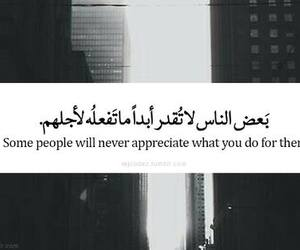 عربي, people, and quotes image