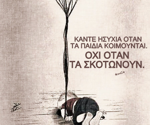 child, greek, and quotes image