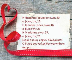funny, Greece, and quotes image