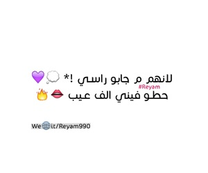 ask, ask.fm, and حروف image