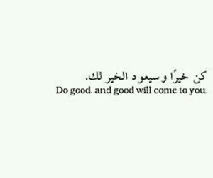 quotes, good, and arabic image