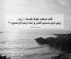 ضيق, نفس, and ربّي image