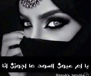 أُم العيون, السود, and مااجوزن أنا image